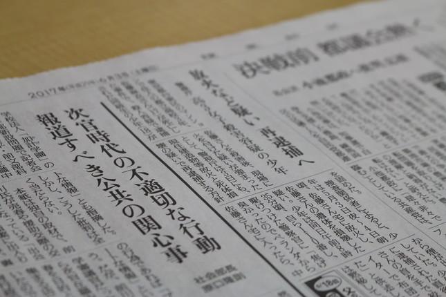 読売新聞が反論
