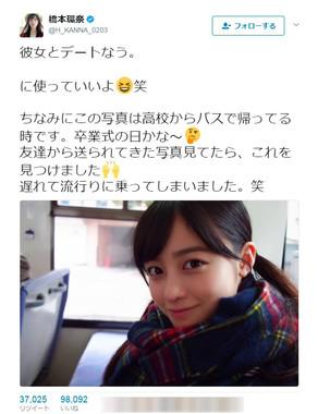 橋本さんのツイート(画像は、スクリーンショット)