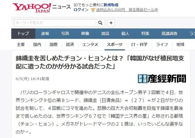 産経新聞がヤフーに配信した記事。見出しに「植民地支配」の言葉が登場する