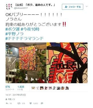 平野ノラさんの絵画(ドラマ「ボク、運命の人です。」ツイッターより)