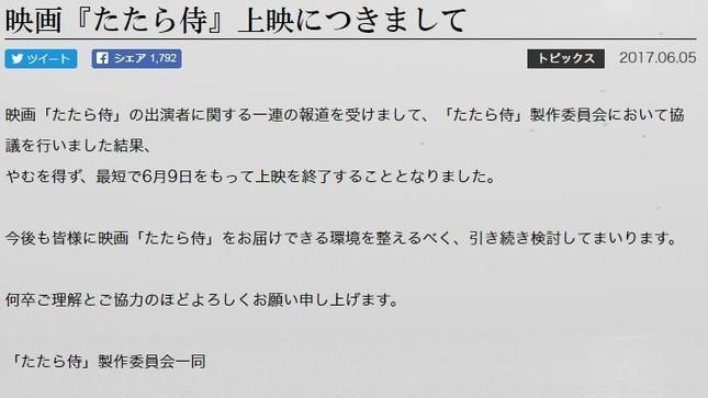 「たたら侍」の公式ホームページより