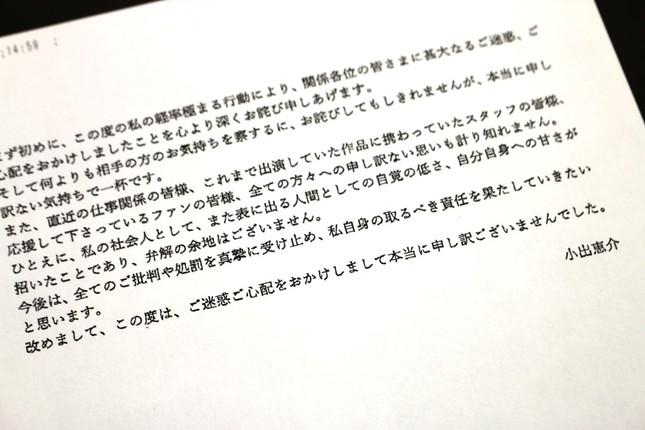 アミューズからJ-CASTニュース編集部に届いたファクス