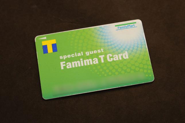 ファミリーマートのTポイントカード(一部修正を加えています)