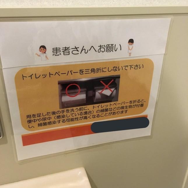 トイレの貼り紙が反響(写真提供:「にゃーこ」さん)