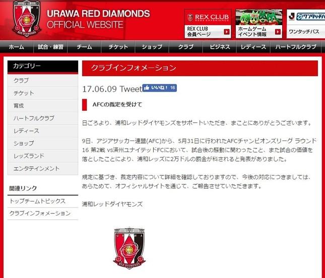 公式サイトに載った浦和のコメント