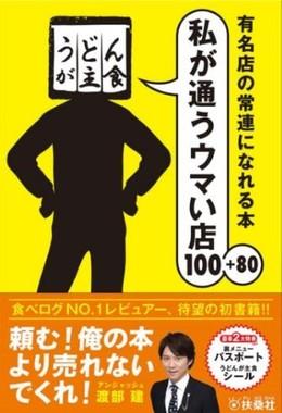 渡部さんが大宣伝!(写真はアマゾンより)