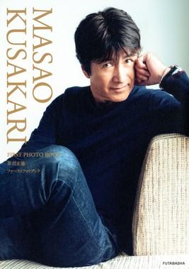 64歳にして初の写真集「草刈正雄 FIRST PHOTO BOOK」(双葉社)