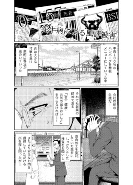 「さわやか物語 工場設立編」のある1ページ。狂牛病問題が描かれる(提供:メーカーズマーク)