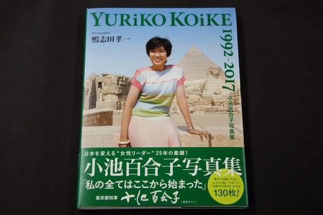 東京都の小池百合子知事の写真集「小池百合子写真集 YURiKO KOiKE 1992-2017」(双葉社)