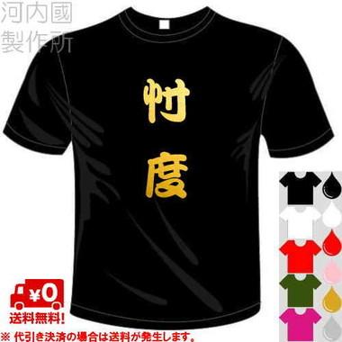 河内國製作所の忖度Tシャツ。売れ行きは「そこそこ」という