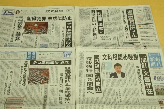 2017年6月16日の新聞各紙は論調が大きく分かれた