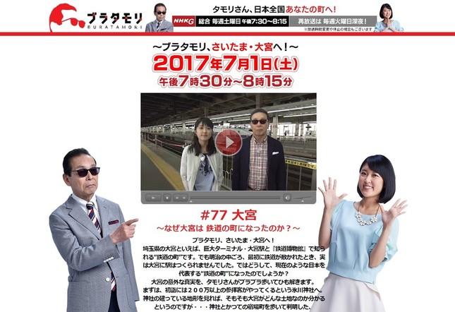 人気の「ブラタモリ」、日本地質学協会が表彰(画像は、NHK「ブラタモリ」のホームページ)