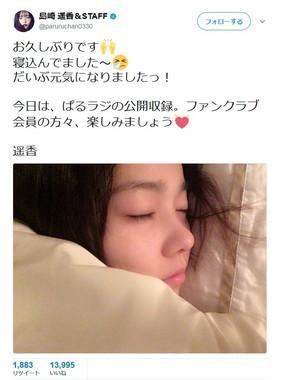 貴重な寝顔ショット(画像は島崎さん公式ツイッターのスクリーンショット)