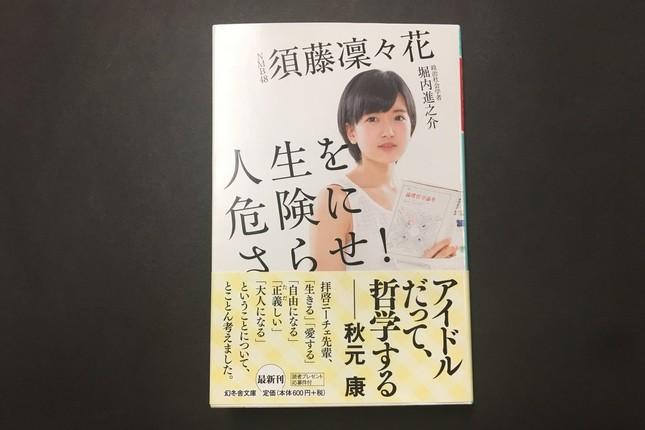 須藤凜々花さんの著書「人生を危険にさらせ!」(幻冬舎、共著)。2017年には文庫版も発売された