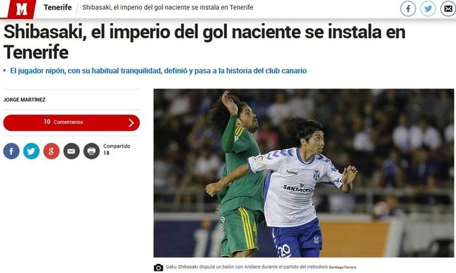 スペインメディア「MARCA」も柴崎岳の活躍を報道