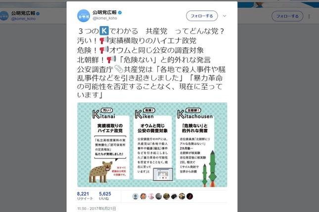 公明党はツイッターのアカウントで、共産党を「汚い!」「危険!」「北朝鮮!」の「3つのK」だと非難。書き込みは機関紙「公明新聞」の内容を転載したものだ