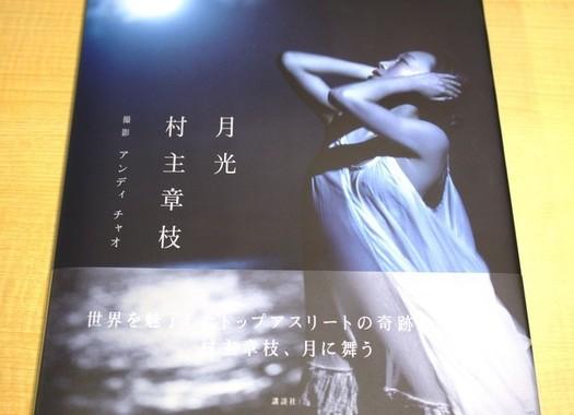 画像は村主さんの写真集「月光」
