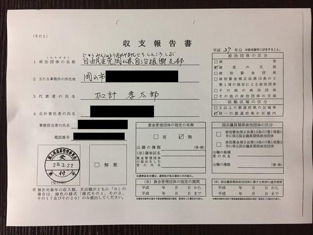 岡山県公式サイトで公開されている政治資金収支報告書の1枚(編集部で一部加工)