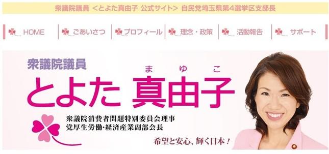 画像は豊田真由子議員の公式サイトのスクリーンショット