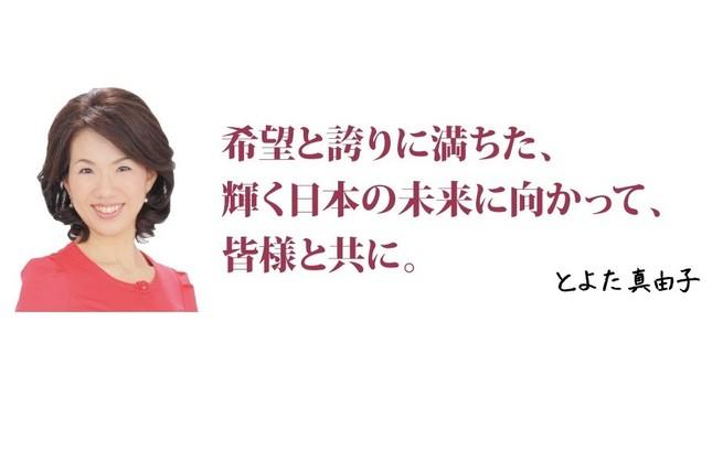 豊田真由子氏の公式サイト