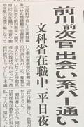 前川氏、「出会い系」読売記事に 「官邸の関与あったと考えている」