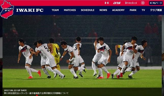 いわきFCは北海道コンサドーレ札幌に勝利している(画像はいわきFC公式サイト)