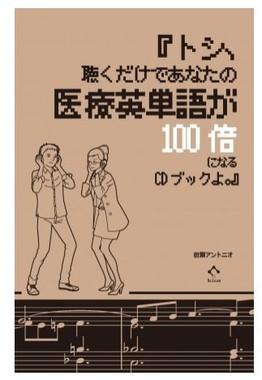 『トシ、聞くだけであなたの医療英単語が100倍になるCDブックよ。』 表紙