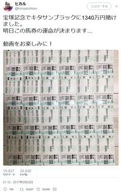 ヒカルさんが購入した1340万円分の馬券(画像はツイートより)