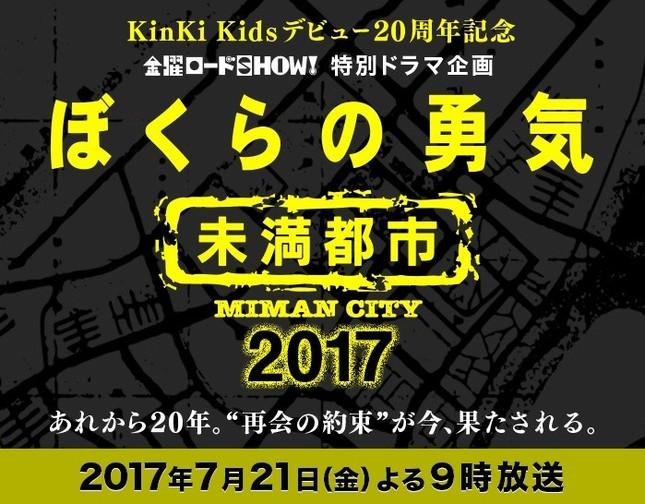 「ぼくらの勇気 未満都市2017」(画像は番組ホームページより)