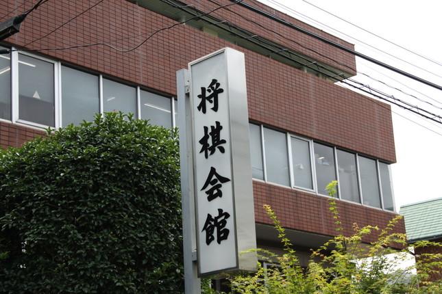 対局が行われた東京都渋谷区の将棋会館