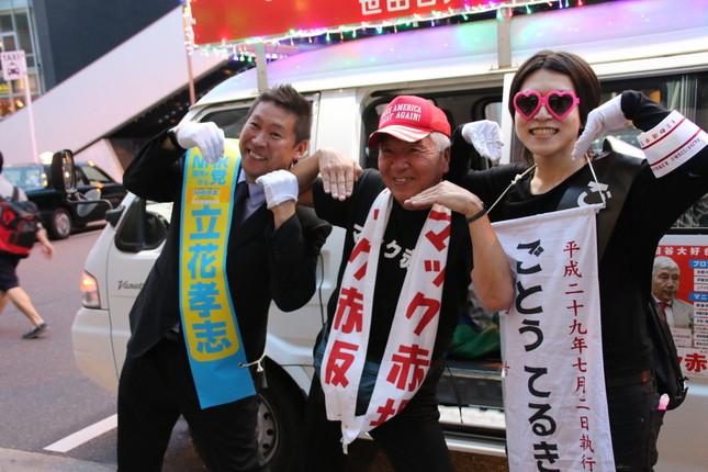演説を終えて、3人でポーズをとる立花孝志氏、マック赤坂氏、後藤輝樹氏