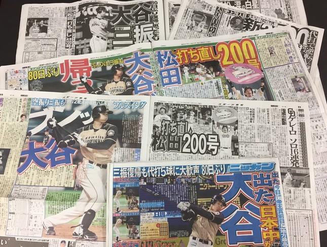 日本ハム・大谷とソフトバンク・松田を報じた2017年6月28日のスポーツ紙各紙