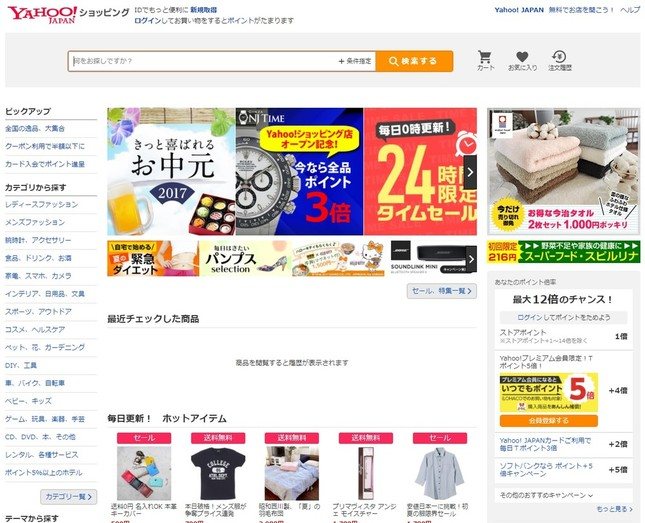 検索結果の並び順が問題視された「ヤフーショッピング」。ヤフー側は反論している
