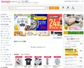 通販サイトは「メディアではない」のか ヤフー、朝日の「『広告』示さず」批判に反論