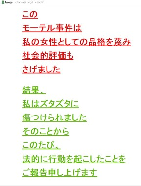 ブログには赤や緑で強調された文字が並んでいる(画像はブログのスクリーンショット)