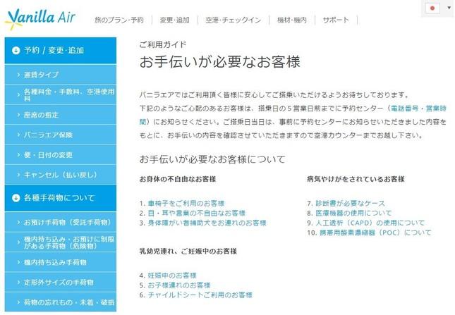 バニラ・エアのホームページ上「ご利用ガイド」