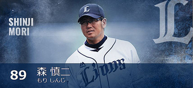 2015年からコーチとして活躍していた(写真は埼玉西武ライオンズ公式サイトより)