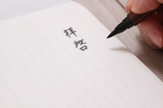 手書きの手紙を練習しておこう