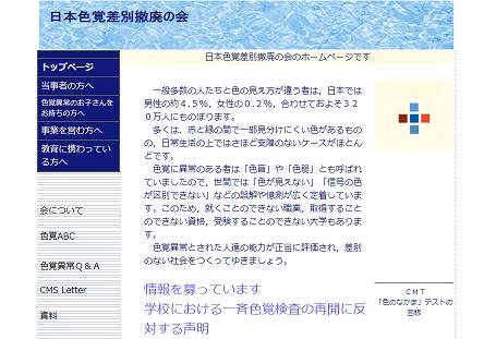 日本色覚差別撤廃の会は、色覚検査が学校によってばらばらであることを報告した(同会のホームページ)