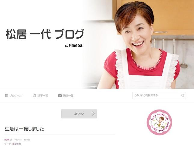 松居さんブログのスクリーンショット