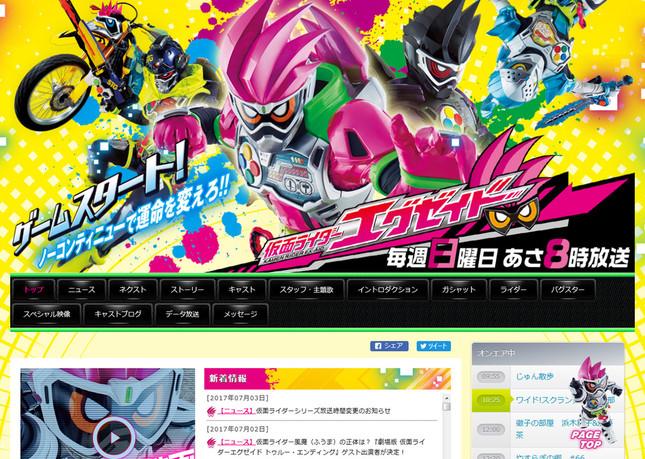 「仮面ライダーエグゼイド」公式サイト