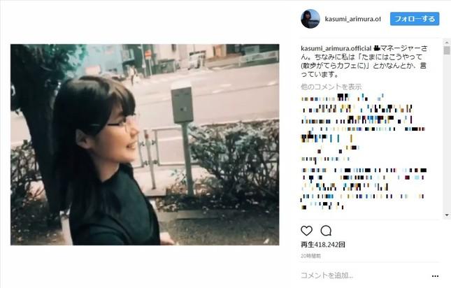 有村架純さんとデート気分(画像はインスタグラムより)