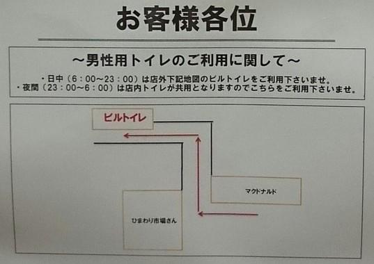 張り紙の拡大画像(影夢さん提供)