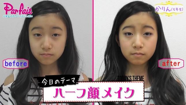 小学生モデルがメイク指南する「parfait tv」