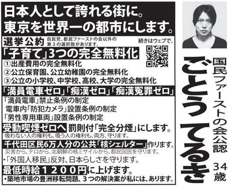 2017年7月都議選の千代田区選挙公報の後藤氏