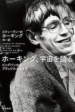 トランプ大統領を批判したホーキング博士は日本でもファンが多い(画像は博士の著書「ホーキング、宇宙を語る―ビッグバンからブラックホールまで (ハヤカワ文庫NF)」)