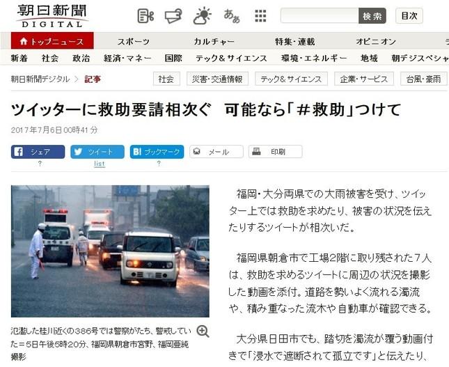 朝日新聞の「♯救助」見出し。現在はすでに変更されている(画像はWeb Archiveより)