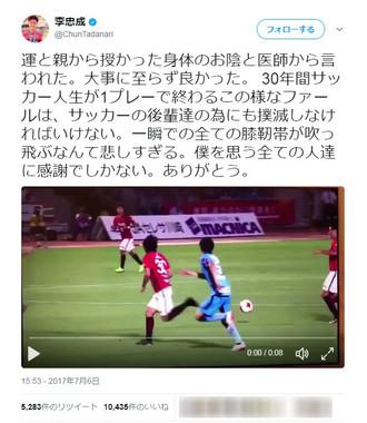李忠成がツイッターで動画を公開した。