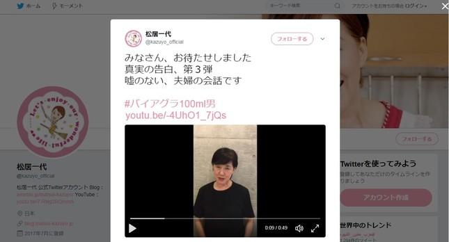 第3の動画を公開した(画像は松居さんのツイッターから)