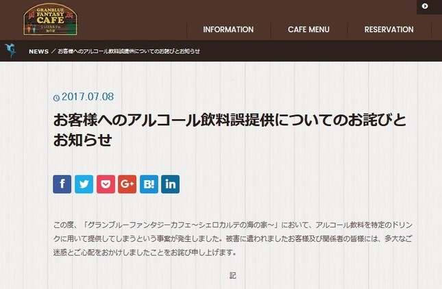 運営会社の謝罪文(イベント公式ホームページより)